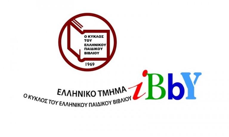 Βράβευση του Δήμου Λαρισαίων για προγράμματα φιλαναγνωσίας