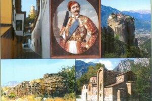 «Ιστορία και Μνημεία των επαρχιών Τρικάλων και Καλαμπάκας»