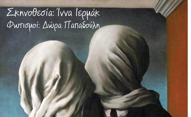 «Δύο γνώριμοι… ξένοι» από το Θέατρο Τεχνών Λάρισας