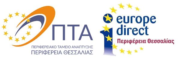 Συνεχίζουν τα Κέντρα Ευρωπαϊκής Πληροφόρησης EUROPE DIRECT