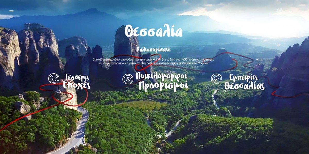 «Σύμπραξη Τουρισμού για τη Θεσσαλία» – Νέες ταινίες για την τουριστική σεζόν 2018
