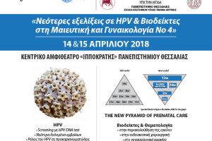 Συμπόσιο «Νεότερες εξελίξεις σε HPV & Βιοδείκτες στη Μαιευτική-Γυναικολογία Νο 4»