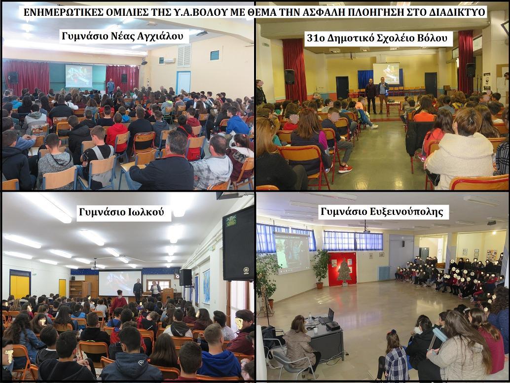 Ενημερωτικές διαλέξεις σε σχολεία για την ασφαλή πλοήγηση στο διαδίκτυο