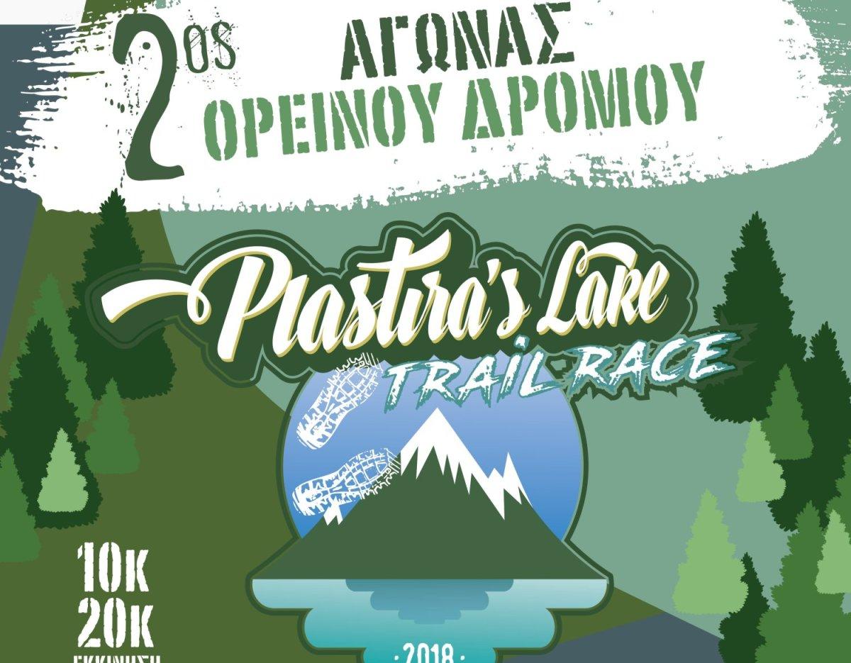 Διοργάνωση του 2ου Ορεινού Αγώνα Τρεξίματος στη Λίμνη Πλαστήρα
