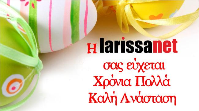 Ευχές από το larissanet.gr