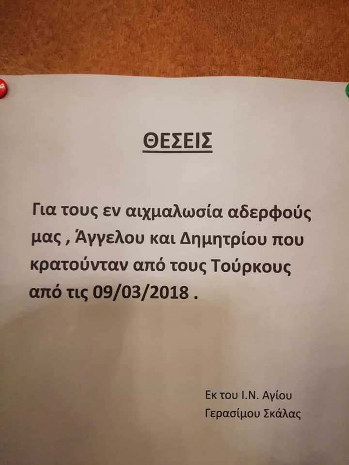 Δύο άδειες θέσεις για τους κρατούμενους Έλληνες στρατιωτικούς