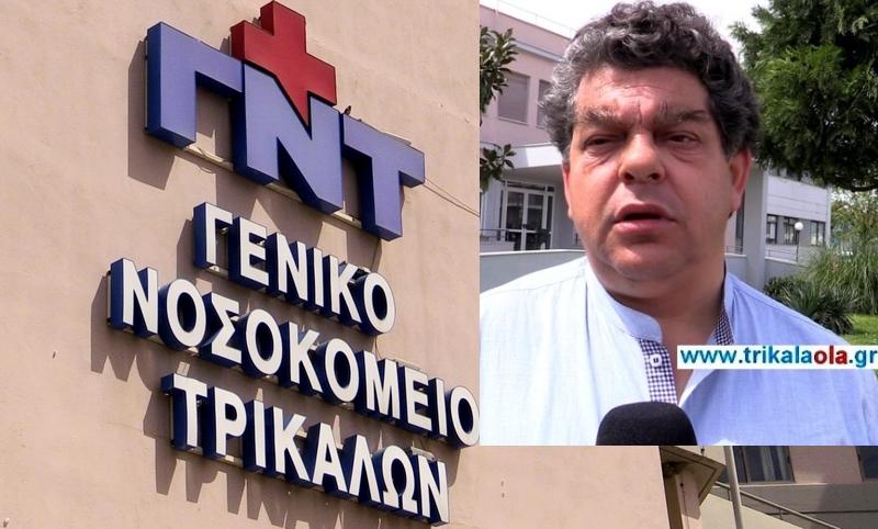 Επίθεση χειροδικίας στον διοικητή του Νοσοκομείου Τρικάλων