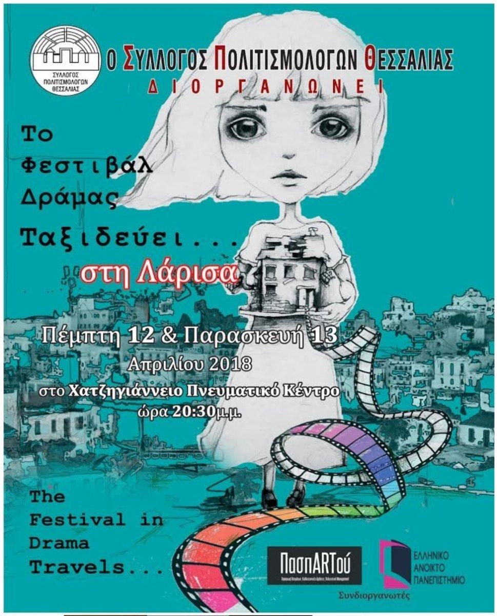 Το Φεστιβάλ Δράμας ταξιδεύει στην Λάρισα