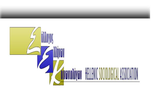 Συνέλευση κοινωνιολόγων στη Λάρισα