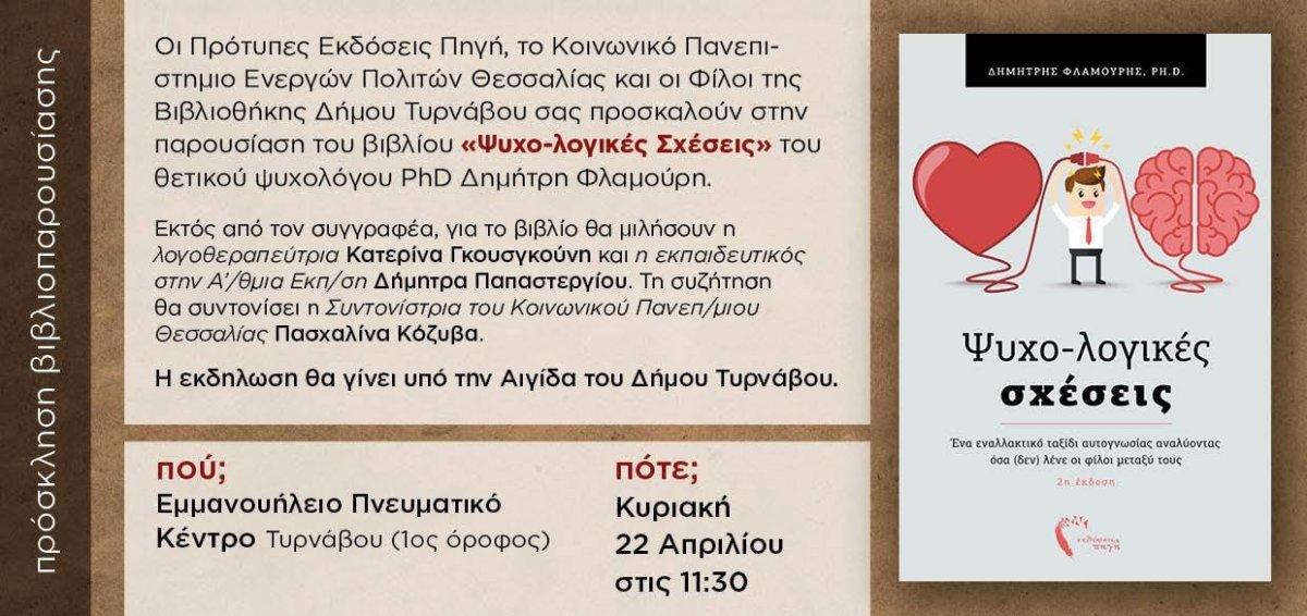 Στον Τύρναβο θα παρουσιαστεί το βιβλίο «Ψυχο-λογικές Σχέσεις»