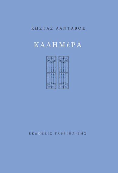 Νέα ποιητική συλλογή του Κώστα Λάνταβου