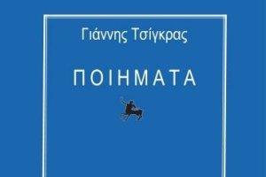Παρουσιάζεται η ποιητική συλλογή του Γιάννη Τσίγκρα