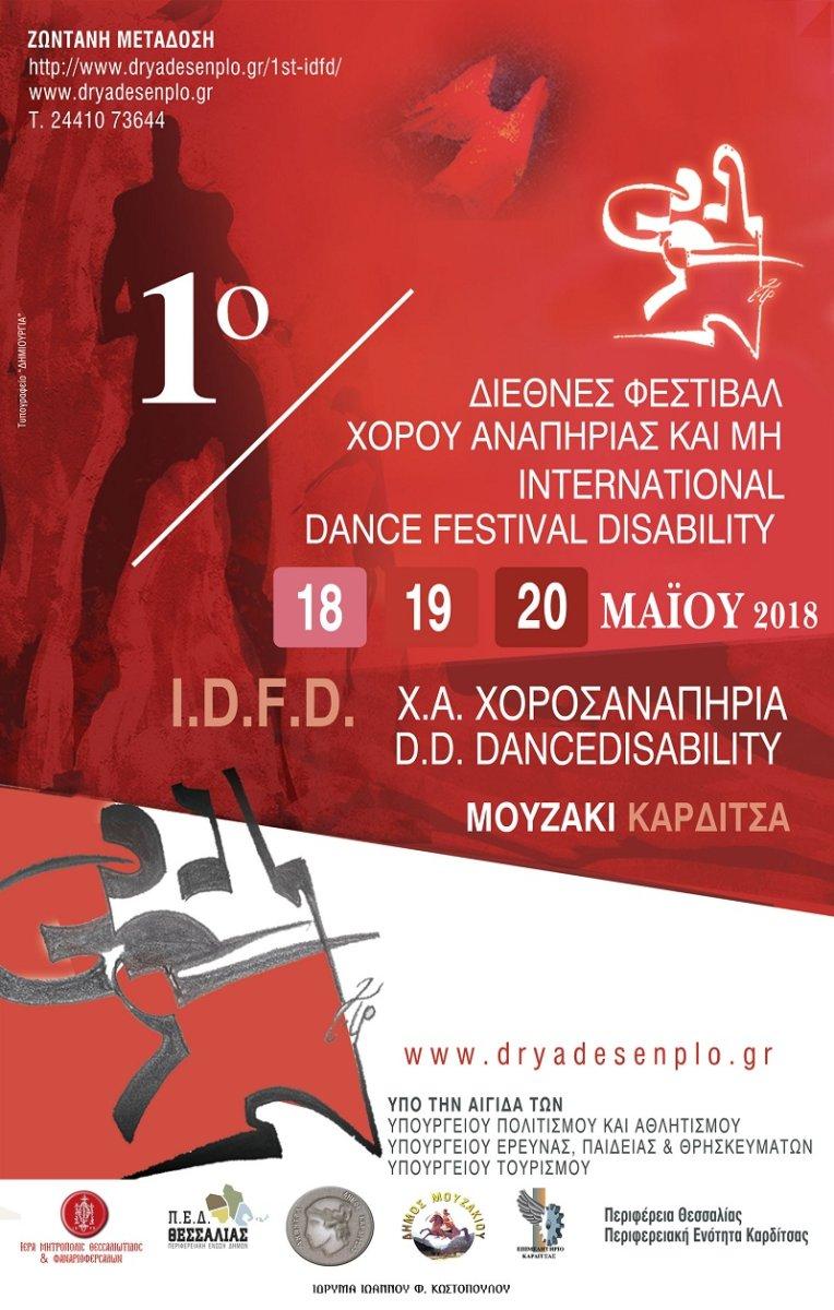 1o Διεθνές Φεστιβάλ Χορού Αναπηρίας και Μη IDFD