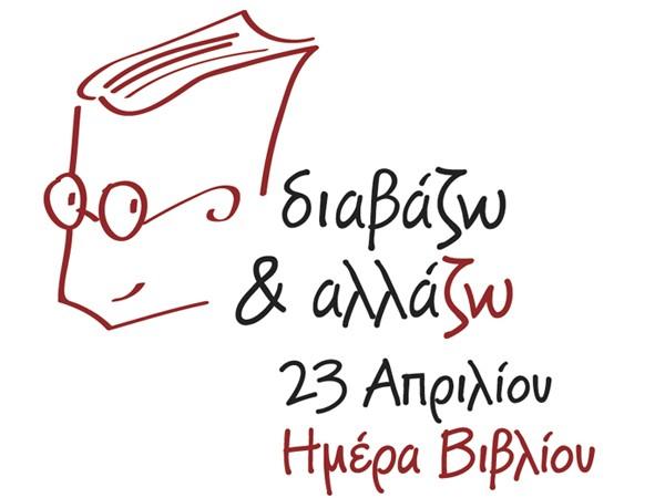 Η Δημόσια Βιβλιοθήκη Λάρισας γιορτάζει την Παγκόσμια Ημέρα Βιβλίου