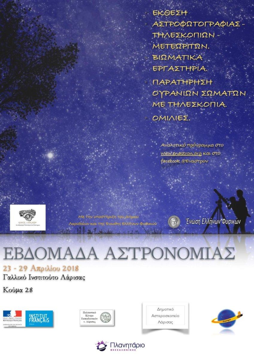 «Εβδομάδα Αστρονομίας 2018»- Πρόγραμμα εκδηλώσεων