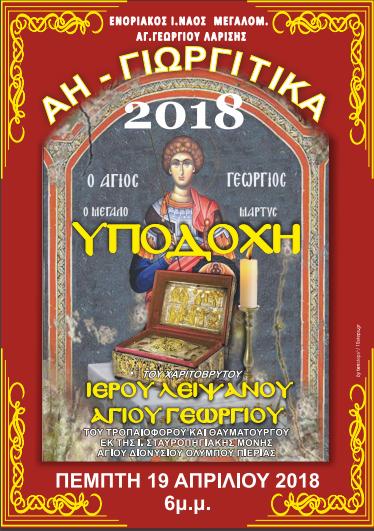 Τα Αη Γιωργίτικα 2018 – Όλο το πρόγραμμα