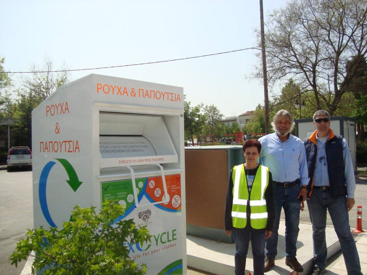 Λάρισα: Κάδοι ανακύκλωσης για ρούχα, υφάσματα και παπούτσια