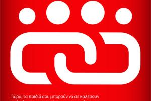 Νέα υπηρεσία Vodafone Family Link
