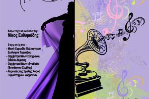 Βραδιά Όπερας και Οπερέτας