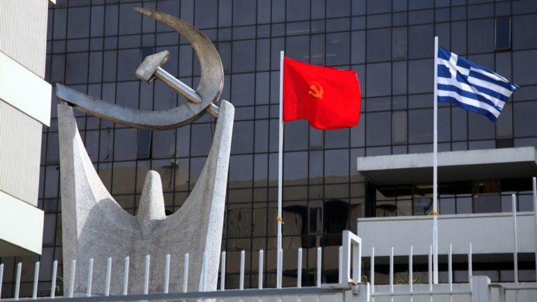 ΚΚΕ: «Νέο κρούσμα αυταρχισμού σε βάρος στελεχών»