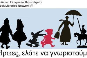 Στο πρόγραμμα «Ήρωες, ελάτε να γνωριστούμε!» συμμετέχει η Δημοτική Βιβλιοθήκη Λάρισας