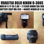 Πωλείται φωτογραφική μηχανή Nikon με 2 φακούς και 2 flash