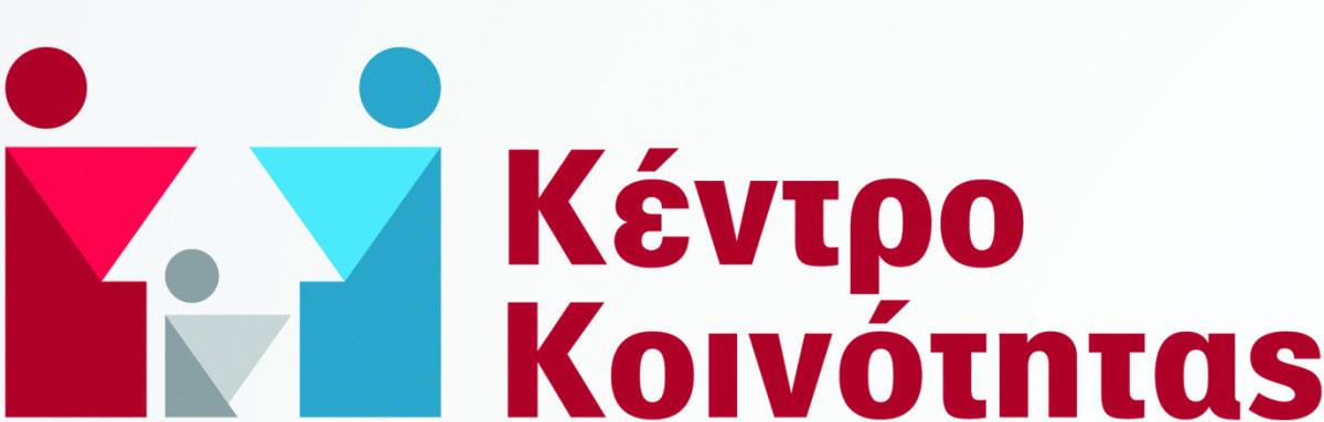 Ημερίδα για τα «Κέντρα Κοινότητας» στη Θεσσαλία