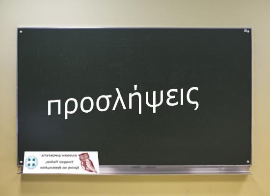 Προσλήψεις 234 εκπαιδευτικών Πρωτοβάθμιας Εκπαίδευσης