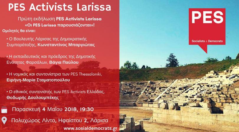 """Οι PES Activists Larissa """"συστήνονται"""""""