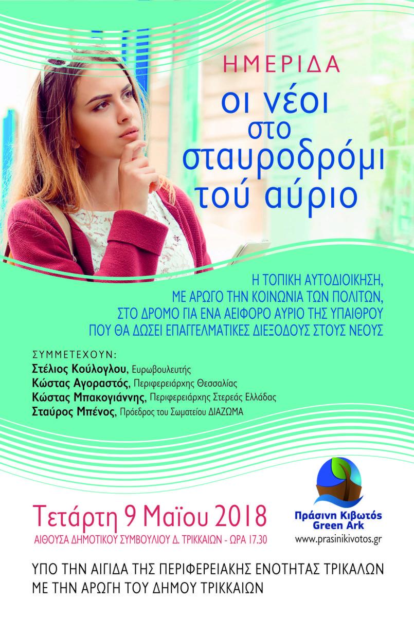 Εκδήλωση για Αυτοδιοίκηση και Κοινωνία των Πολιτών στα Τρίκαλα