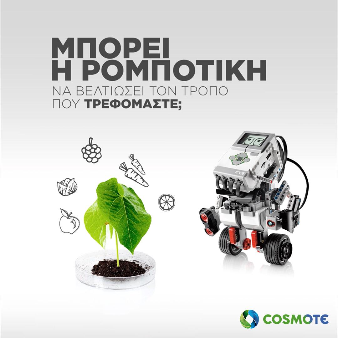 COSMOTE-Olympiada-Ekpaidevtikis-Rompotikis-2018-1