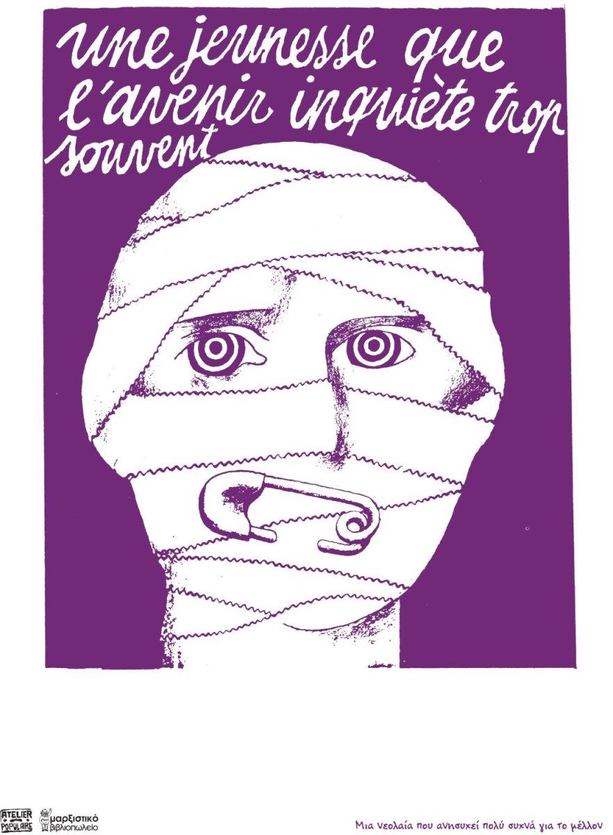 Οι αφίσες του «γαλλικού» Μάη του '68
