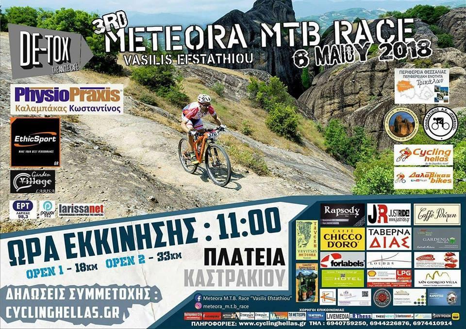 Την Κυριακή ο 3ος ποδηλατικός αγώνας «3rd Meteora MTB race 2018- Βασίλης Ευσταθίου»