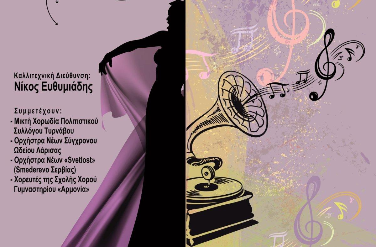 Βραδιά Όπερας και Οπερέτας στον Τύρναβο
