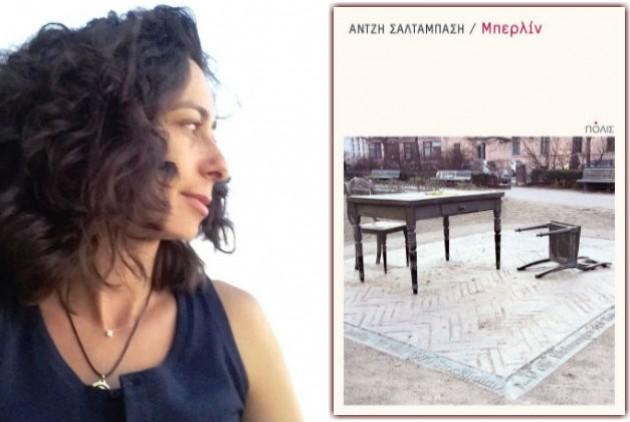 Το βιβλίο «Μπερλίν» της Άντζης Σαλταμπάση στο Γαλλικό Ινστιτούτο Λάρισας