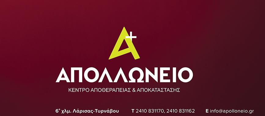 «Αποκατάσταση Αθλητικών Κακώσεων και Εργοσπιρομετρία»