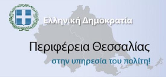 Χορήγηση υποτροφιών στην Περιφέρεια Θεσσαλίας