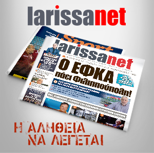 larissanet 224 (7)