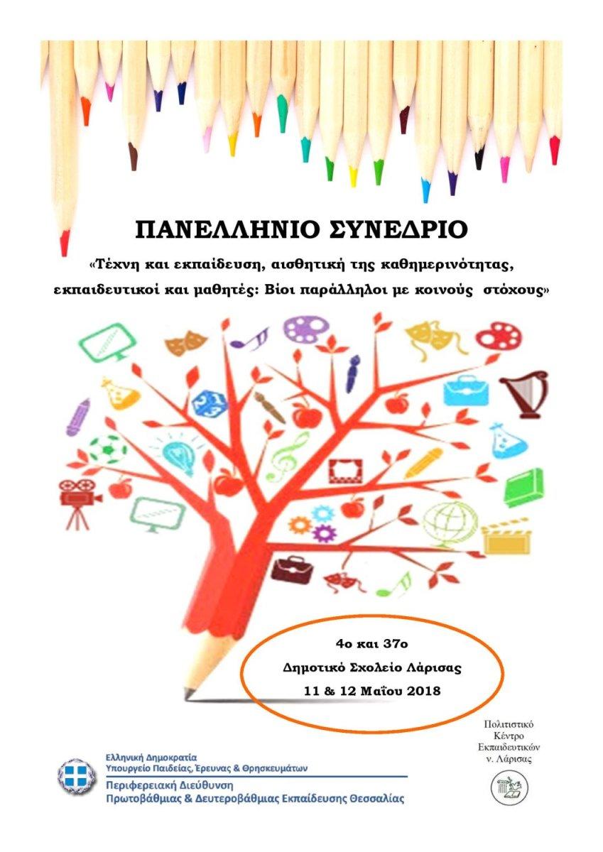 Πανελήνιο συνέδριο από την Περιφερειακή Διεύθυνση Εκπαίδευσης