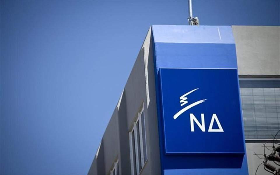 Παρατείνεται η προθεσμία εγγραφής μελών για τις εσωκομματικές εκλογές της ΝΔ