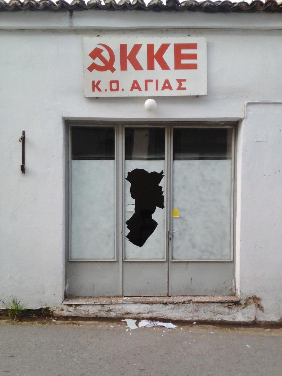 Νέα επίθεση στα γραφεία του ΚΚΕ Αγιάς