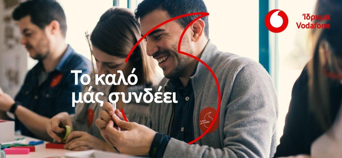 Το «καλό συνδέει» τους εργαζόμενους της Vodafone