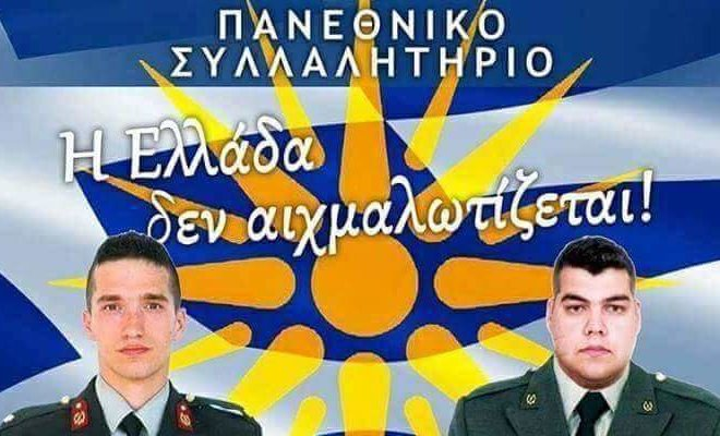 «Η Ελλάδα δεν αιχμαλωτίζεται»