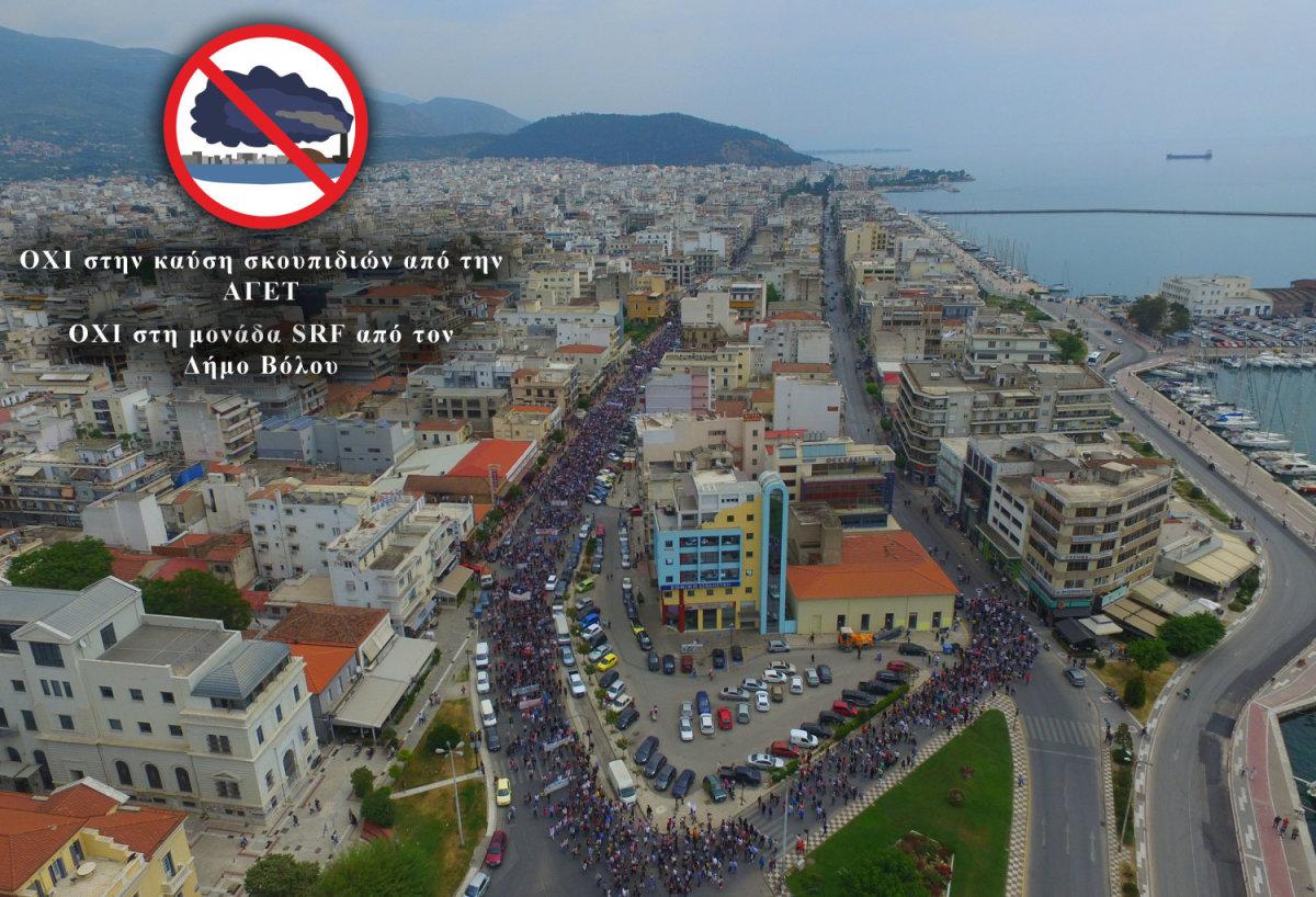 Εντυπωσιακά στιγμιότυπα από το μεγάλο συλλαλητήριο στο Βόλο (φωτ.)