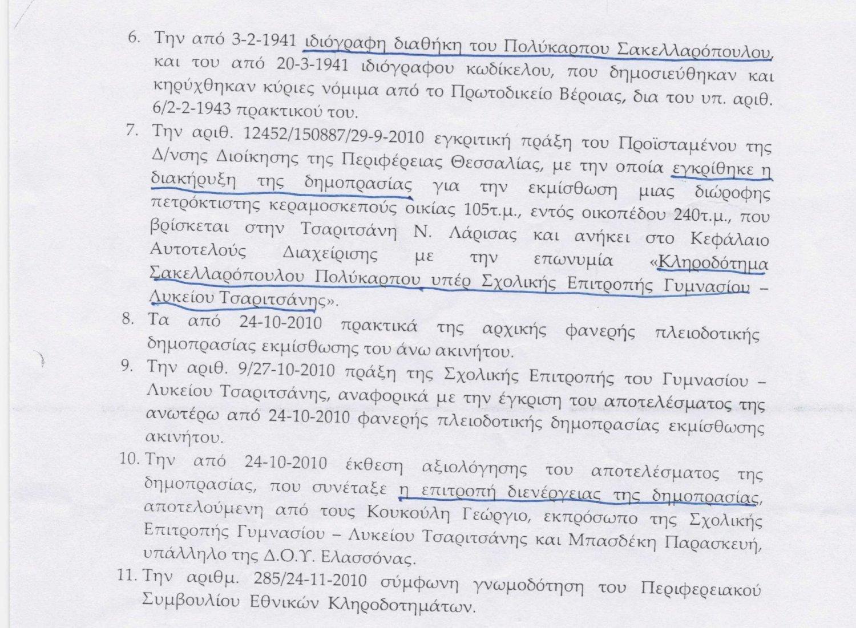 ΚΛΗΡΟΔΟΤΗΜΑ ΤΣΑΡΙΤΣΑΝΗΣ (3)
