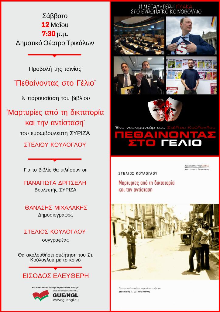Παρουσίαση ταινίας & βιβλίου του Στέλιου Κούλογλου στα Τρίκαλα