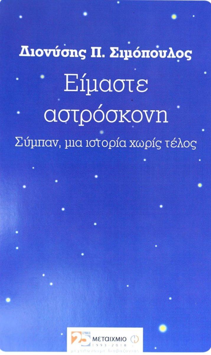 Αστρόσκονη και σύμπαν στο Μουσείο Τσιτσάνη