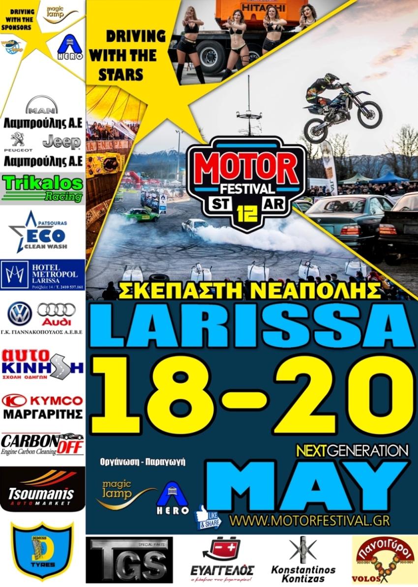 motor festival (1)