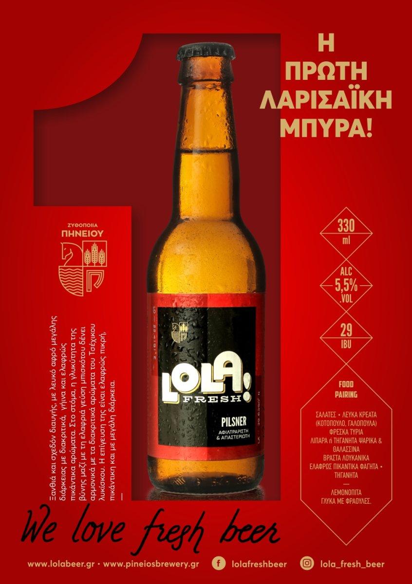 """""""Εφτασε η πρώτη μπύρα της Λάρισας"""