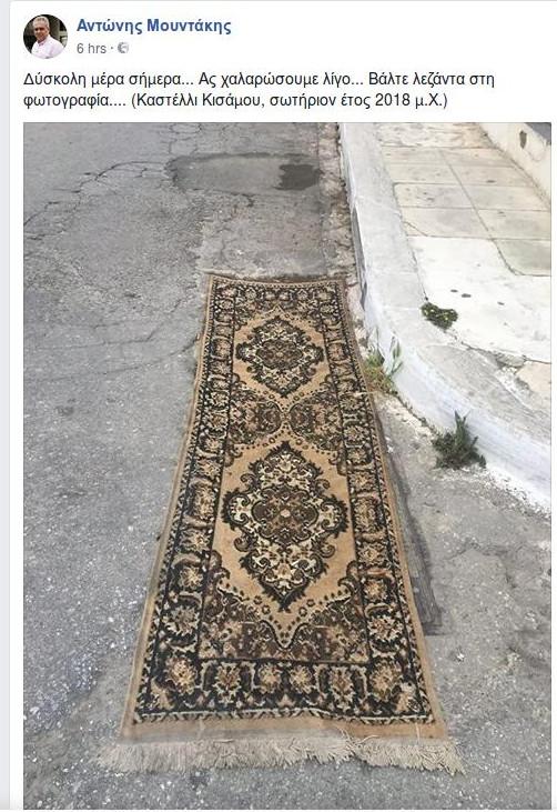 Απίστευτο: Στην Κρήτη έστησαν χαλί σε… φρεάτιο